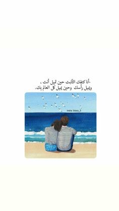 Platonic Love, Arabic Love Quotes, Aesthetic Images, Words Quotes, Lily, Wallpaper, Character, Art, Happy People