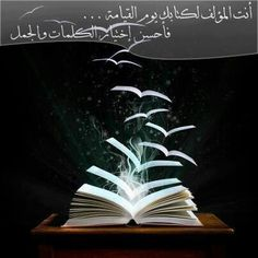 احسن اختيار كلمات كتابك.. You are the author of your book that you'll show on the day of Judgement..so choose good words and sentences..