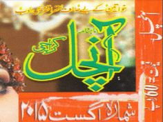 "Aanchal Digest August 2015 Aanchal Digest August 2015, online');"">read online download');"">or download free');"">free');"">free latest Eid Special Edition of Aanchel Digest with following articles, stories and myths for you: Hamad by Abid Nizami, Naat by Iqbal Azeem, Anam Hasan/ Saleha Sahar & S Anmol/ Sadia Yousuf by Maleeha Ahmed, Piya Ka Ghar an interview with Samera Shareef Toor a popular writer who go married recently, Survey by Editor about colors of Eid, Serial Novels: Mom Ki Muhabbat by R"