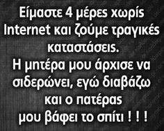 Αυτο το internet... Greek Quotes, Wise Quotes, Funny Quotes, Wise Sayings, Funny Greek, Funny Statuses, Enjoy Your Life, Funny Images, Lol