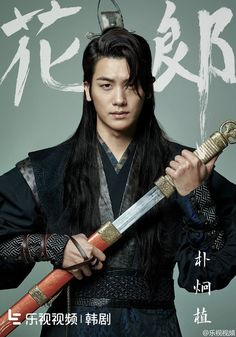 Flower boy historical Hwarang: The Beginning reveals new posters and character details Park Hyung Sik ♥♥♥ Park Hyung Sik Hwarang, Park Hyung Shik, Asian Actors, Korean Actors, Korean Dramas, Korean Actresses, Taehyung Hwarang, Kpop, Best Kdrama