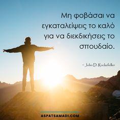 Μη φοβάσαι να εγκαταλείψεις το καλό για να διεκδικήσεις το σπουδαίο. #ρητό #ρητά #quote #quotes #έμπνευση #επιτυχία #success Rainer Maria Rilke, John Keats, Sylvia Plath, Emily Dickinson, Anais Nin, Charles Bukowski, Scott Fitzgerald, Greek Quotes, Singles Day