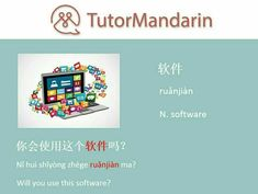 Computer software, or simply software, is a part of a computer system that consists of data or computer instructions. A great variety of software companies and programmers in the world comprise a software industry. #software #study #instruction #science #learnchinese #dailyvocabs #Mandarin #studymandarin #chineselanguage #freechinese #chinesevidoes #chinesecharacters #Language #Education #中国語を学ぶ #중국어배우기 #学习中文 #マンダリンを学ぶ #만다린을배우다 #オンライン #中国語勉強 #ピンイン