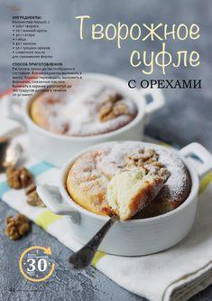 Curry Mussels Recipe, Brunch Recipes, Dessert Recipes, Vegetarian Sandwich Recipes, Russian Desserts, Good Food, Yummy Food, Good Morning Coffee, Food Photo