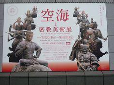 Poster featuring Japanese Buddhist deities