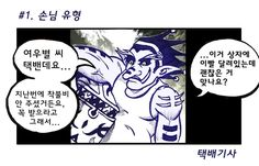 http://comic.naver.com/challenge/detail.nhn?titleId=682071&no=3