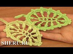 Необычной формы листик Вы научитесь вязать на этом уроке. Все уроки по вязанию крючком на нашем сайте http://sheru.ru/video-o-vyazanii/video-uroki-vyazaniya-...