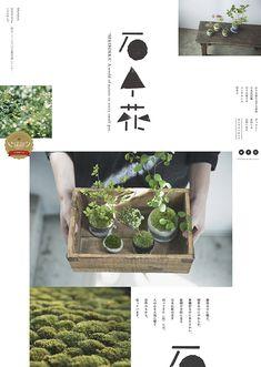 Site Design, Layout Design, Web Design, Graphic Design, Japan Design, Website Layout, Japan Fashion, Magazine Design, Wordpress Theme