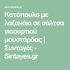 Κοτόπουλο με λαζανάκι σε σάλτσα γιαουρτιού μουστάρδας | Συνταγές - Sintayes.gr