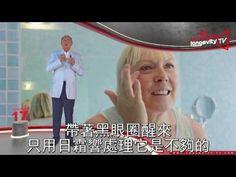 Longevity TV   17 Luminesce series part 4 第四集 Eye Firming Gel 中文字幕 婕斯頻道 ...