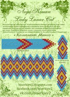 """Схемы для бисероплетения от Леди Кошки (Lady Lunar Cat): Схема комплекта""""Манго"""""""