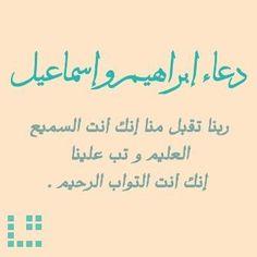 Islamic Love Quotes, Islamic Inspirational Quotes, Arabic Quotes, Duaa Islam, Islam Hadith, Tafsir Coran, Diary Writing, Allah Names, Vie Motivation