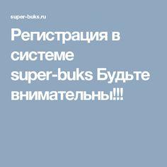 Регистрация в системе super-buks Будьте внимательны!!!
