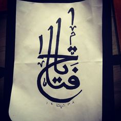 amir arabic calligraphy design islamic art ink inked name tattoo find your name at. Black Bedroom Furniture Sets. Home Design Ideas