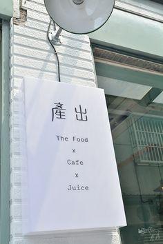 產出The Food 文青溫暖系早午餐,台北赤峰街捷運松山線中山站美食 @ Banbi217 美食旅遊 痞客邦 PIXNET