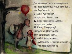 Greek Quotes, Psychology, Prayers, Thoughts, Sayings, Psicologia, Lyrics, Prayer, Beans