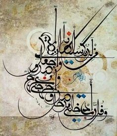 Islamic Arabic Calligraphy Art 220