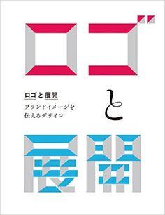 ロゴと展開 ブランドイメージを伝えるデザイン : リンクアップ, グラフィック社編集部 : 本 : Amazon.co.jp