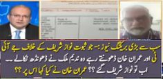 New Revelation Against Nawaz Sharif About London Flats In Nadeem Malik Show