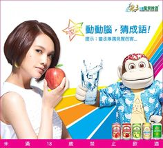 Rainie Yang for Longquan  Beer