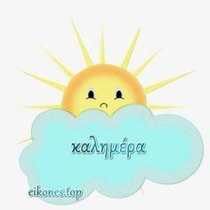 Καλημέρα με αγάπη και όμορφες εικόνες! - eikones top Morning Coffee Images, Night Pictures, Good Morning Good Night, Make A Wish, Coloring Books, Animation, Messages, Words, Fictional Characters