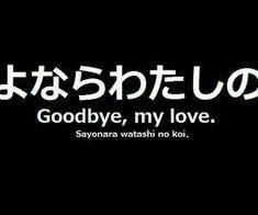 Learn Japanese Words, Study Japanese, Japanese Kanji, Japanese Culture, Japanese Quotes, Japanese Phrases, Japanese Language Lessons, Korean Language, Goodbye My Love