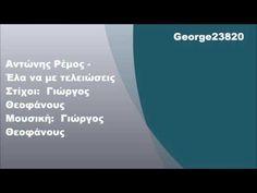 Αντώνης Ρέμος - Έλα να με τελειώσεις, Στίχοι - YouTube Finance, Songs, How To Plan, Youtube, Blog, Music, Musica, Musik, Blogging