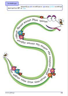 Αντιμετώπιση της Δυσορθογραφίας μέσω της Γραμματικής - Upbility.gr Learning Activities, Kids Learning, Dyslexia, Clay Crafts, Speech Therapy, Special Education, Language, Symbols, Letters