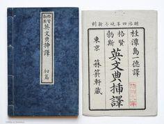 Cover and printed sleeve of Quackenbos' 1871 English grammar (Tokyo, 1871)   @PenguinUKBooks  via @CoffeeDonatus