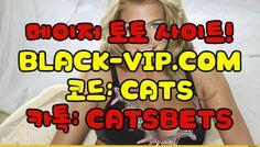 토토낙첨금か BLACK-VIP.COM 코드 : CATS 토토갤러리 토토낙첨금か BLACK-VIP.COM 코드 : CATS 토토갤러리 토토낙첨금か BLACK-VIP.COM 코드 : CATS 토토갤러리 토토낙첨금か BLACK-VIP.COM 코드 : CATS 토토갤러리 토토낙첨금か BLACK-VIP.COM 코드 : CATS 토토갤러리