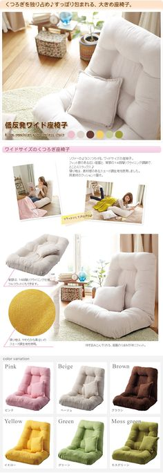 Lean Back Comfy Kotatsu Chair http://www.scroll-shop.com/product/PD99514/index.html