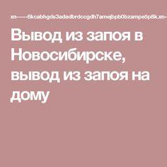 Вывод из запоя в Новосибирске, вывод из запоя на дому
