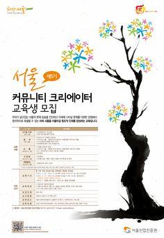 서울크리에이티브랩(SCL)에서 서울 커뮤니티 크리에이터 5기를 모집합니다. 서울 커뮤니티 크리에이터란 커뮤니티에 대한 현안을 이해하고 조사하여 창의적으로 문제를 해결할 수 있는 능력을 갖춘 인재를 양성하는 교육프로그램으로 미래전망, 창의성, 리서치, 디자인 등 워크숍 중심의 교육과 현장답사로 다양한 커리큘럼으로 구성되어 있습니다~ 교육일정 및 지원방법을 비롯한 더 자세한 내용은 아래 포스터 및 아래URL을 참고해주세요~! http://creation.seoul.kr/board/notice_view.jsp?page=1&board_cd=1&idx=974&list_cate_cd=1&searchKey=all&searchValue