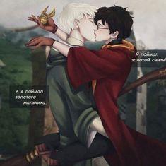 [draco malfoy x harry potter] Draco Harry Potter, Harry Potter Anime, Blaise Harry Potter, Mundo Harry Potter, Harry Potter Ships, Harry Potter Universal, Harry Potter World, Harry Potter Memes, Drarry Fanart