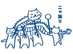 龍踊りを猫キャラクター化した「ニャ踊り」