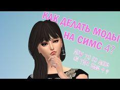 Как создать моды на Симс 4/ How to do mods on the Sims 4 - YouTube