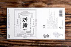 South Korean rice wine packaging - Ahwang-ju5