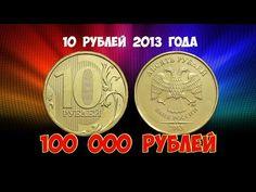 Как распознать редкие дорогие разновидности 5 рублей 2016 года. Их стоимость. - YouTube
