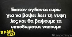 Funny Pics, Funny Stuff, Funny Pictures, Funny Memes, Jokes, Funny Greek Quotes, Bring Me To Life, Funny Statuses, Lol