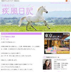 中島知子の公式ブログ「疾風日記」が始まる。 | A!@Atsuhiko Takahashi