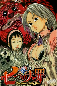 Jericho Seven Deadly Sins, Seven Deadly Sins Anime, 7 Deadly Sins, Seven Deady Sins, Manga Covers, Devil May Cry, Classic Cartoons, Mortal Kombat, Milky Way