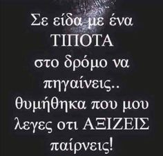 Sign Quotes, Motivational Quotes, Funny Quotes, Greek Quotes, Sign I, True Words, Deep Thoughts, Picture Quotes, How Are You Feeling