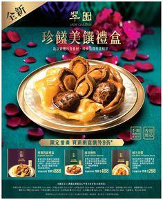 Food Poster Design, Menu Design, Food Design, Supreme, New Years Dinner, Restaurant Poster, Menu Layout, Food Promotion, China Food