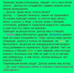 Russian Humor, Teenager Quotes, Baker Street, Stupid Memes, Man Humor, Laugh Out Loud, Quotations, Haha, Jokes