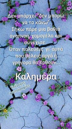 Night Pictures, Night Photos, Good Morning Good Night, Good Morning Wishes, Greek Quotes, Kids And Parenting, Wise Words, Best Quotes, Beautiful Pictures