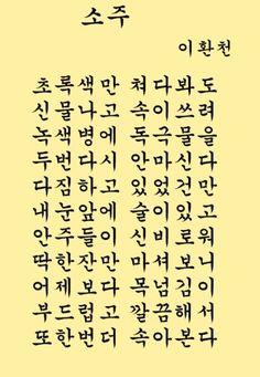 ★재밌는시, 이환천 시인의 사이다 시, 웃으며시작해요^^ : 네이버 블로그 Language And Literature, Office Humor, Korean Language, Interesting Quotes, Famous Quotes, Cool Words, Cute Pictures, Poems, Wisdom