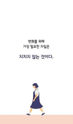 Korean Phrases, Korean Words, Wise Quotes, Famous Quotes, Inspirational Quotes, Korea Quotes, Bts Lyric, Aesthetic Words, Learn Korean