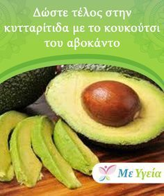 Wonderful Avocado Remedies for Your Body Inside and Out Avocados are a delicious fruit that are wonderful for our health. Avocado remedies have become very popular among people who seek out a healthier lifestyle. Natural Beauty Remedies, Beauty Tips For Face, Delicious Fruit, Beauty Recipe, Herbal Medicine, Cellulite, Skin Care Tips, Health Tips, Herbalism