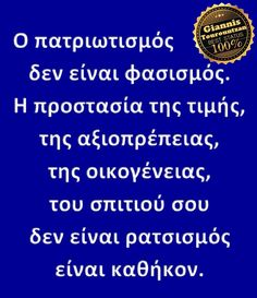 Greek Quotes, Greece, Knowledge, Love, Words, Greece Country, Amor, Horse, Facts