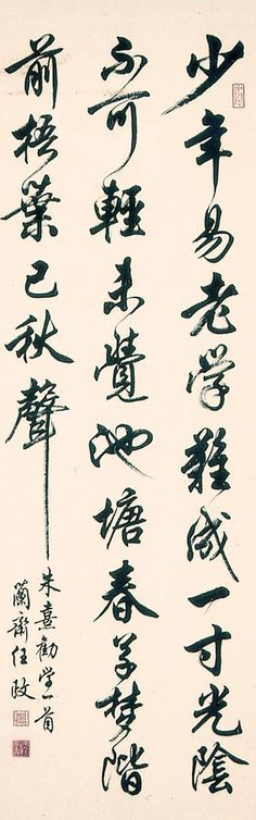 Calligraphy by Zhu Xi (113 - 1200), a Song Dynasty scholar